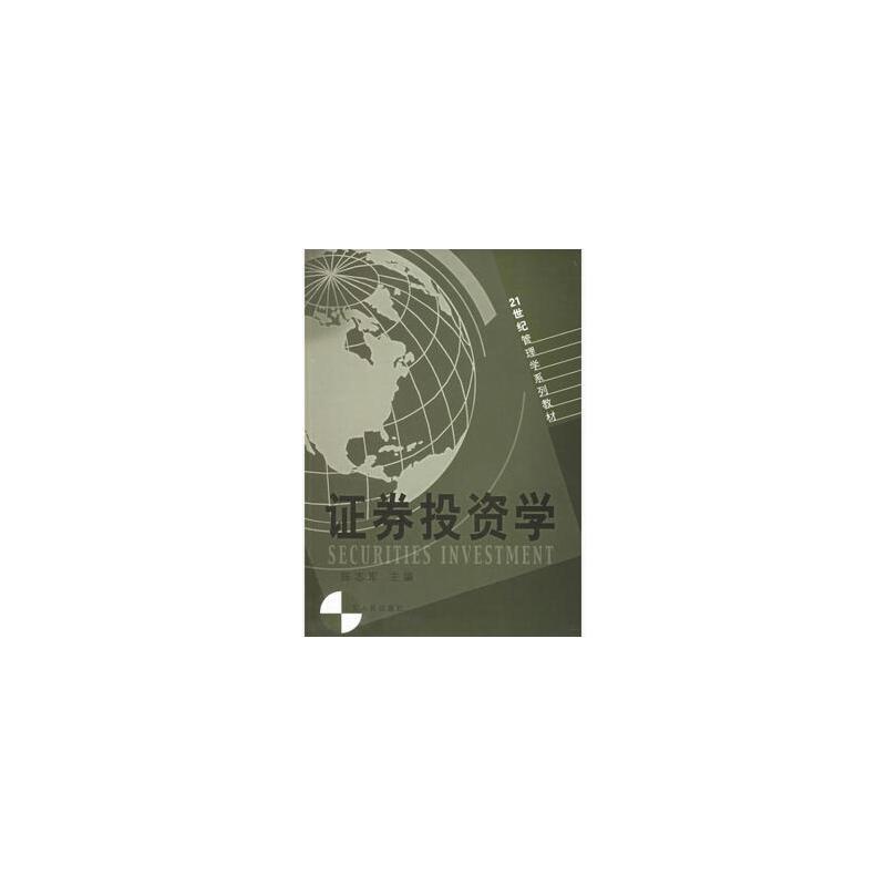 【正版二手书旧书 8成新】证券投资学——21世纪管理学系列教材 陈志军 9787209037587 山东人民出版社 一般6-9成新 有少许笔记 无盘