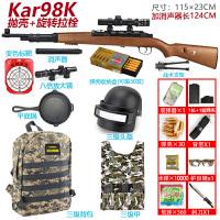手动拉栓98k可发射玩具枪绝地模型求生awm抛壳儿童吃鸡 吃鸡配置【如图所示】