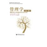 《管理学》(第三版)余敬 刁凤琴9787562538929中国地质大学出版社