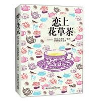 【新书店正版】恋上花草茶:让女人美丽一生的茶饮知识宝典于心悦黑龙江科学技术出版社9787538878066