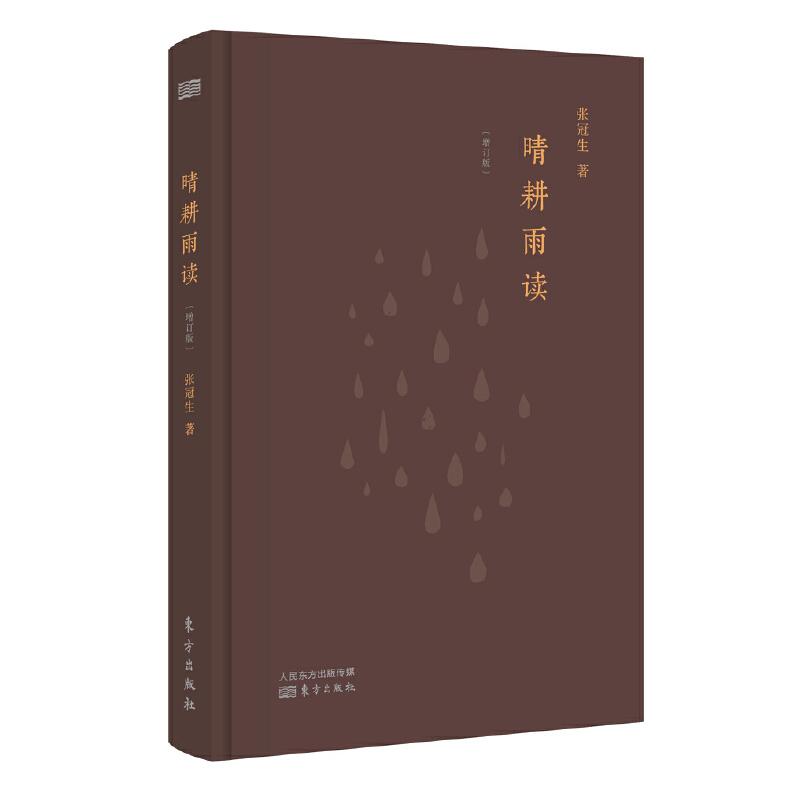 晴耕雨读(增订本)