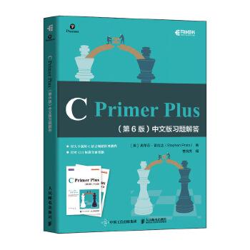 C Primer Plus 第6版 中文版习题解答 经典畅销图书《C Primer Plus》的学习伴侣 北京师范大学名师详细剖析所有题目 全面提升C编程能力的优选编程练习册