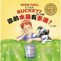 你的水桶有多满?(少儿版