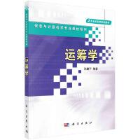 运筹学/信息与计算科学专业教材系列