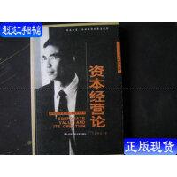 【二手旧书9成新】资本经营论 /王明夫著 中国人民大学出版社