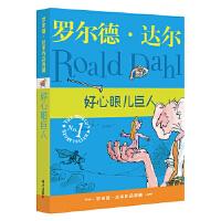 【正版全新直发】罗尔德 达尔作品典藏 好心眼儿巨人 (英)罗尔德・达尔 9787533259556 明天出版社