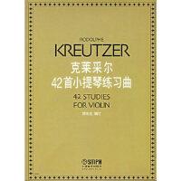 克莱采尔42首小提琴练习曲 郑石生 订 9787806679005 上海音乐出版社