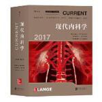 现代内科学(第56版)(英文版) Maxine A. Papadakis 后浪 北京联合出版公司 9787550293
