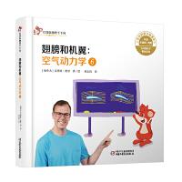 中少阳光图书馆 红袋鼠物理千千问・翅膀和机翼:空气动力学6