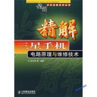 精解三星手机电路原理与维修技术张兴伟人民邮电出版社