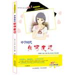 【正版图书-JYY】-NO.1风靡欧美的校园生存规划智慧丛书(彩绘本畅销版):中学时代如何度过978754721774