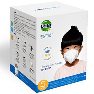 滴露Dettol智慧口罩N95级别PM2.5防雾霾防尘男女通用头戴带阀口罩10只/(S码)