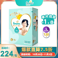 [当当自营]帮宝适 日本进口一级帮宝适纸尿裤 大号L52片(适合9-14kg) 两包大包装 尿不湿