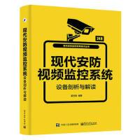正版二手旧书图书8成新现代安防视频监控系统设备剖析与解读雷玉堂著电子工业出版社9787121313165