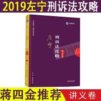 2019国家统一法律职业资格考试:左宁刑诉法攻略・讲义卷