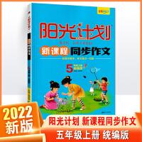 2019秋 阳光计划新课程同步作文 五年级5年级上册 人教R 作文书辅导书