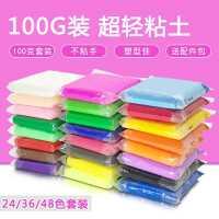 卡妮彩超轻粘土24/36色100g/克套装3D彩泥橡皮泥创意太空泥玩具