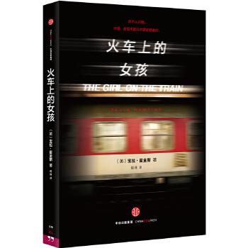 火车上的女孩 改变百万人通勤习惯的移动阅读小说,被誉为希区柯克的《后窗》与《消失的爱人》的结合体,无情揭示完美婚姻背后掩盖的真相。美国2015年度十大好书之一,Goodreads由300万读者投票选出的年度TOP1