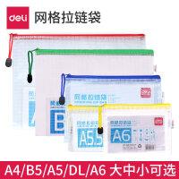 [满68包邮]得力网格拉链袋5654 5656文件袋透明防水塑料网格袋A4/A5公文资料袋