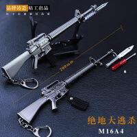 模型钥匙扣 绝地 大逃杀吃鸡周边 20厘米M16A4武器
