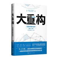 大重构――互联网新经济