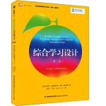 当代教学设计译丛 综合学习设计 第2版 -四元素十步骤系统方法 开发创生性人力资源探索促进专业成长的道路 综合素质教学