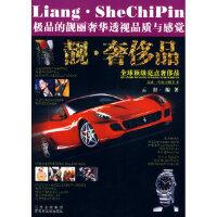 靓・奢侈品 全球顶 级亮点奢侈品云舒编著百花洲文艺出版社9787806476673