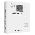 【新书店正版】大脑如何工作Dale Purves9787513048484知识产权出版社