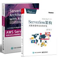 【全2册】AWS Serverless架构 使用AWS从传统部署方式向Serverless架构迁移+Serverles