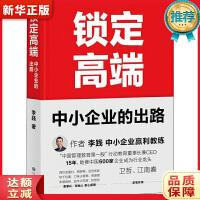 锁定高端:中小企业的出路 李践,果麦文化 出品 9787210115472 江西人民出版社 新华正版 全国70%城市次
