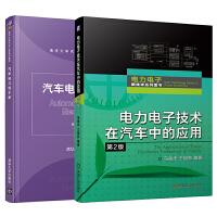 【全2册】汽车电力电子学 清华大学汽车工程系列教材+电力电子技术在汽车中的应用第2版电动助力转向系统