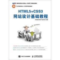 HTML5CSS3网站设计基础教程传智播客高教产品研发部人民邮电出版社