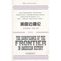 美国边疆论(伟大的思想第3辑)