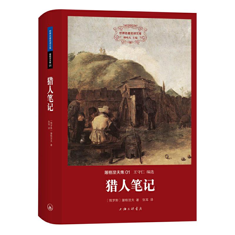 屠格涅夫集:猎人笔记(世界名著名译文库)