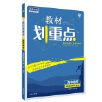 教材划重点高中数学选择性必修第一册RJA人教A新高考版教材全解读 理想树2022新高考版