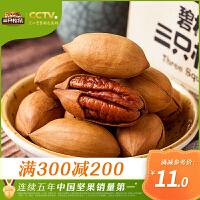 【限时满300减200】【三只松鼠_碧根果120g】坚果炒货核桃长寿果