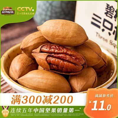 【三只松鼠_碧根果120g】零食坚果炒货核桃长寿果三只松鼠全场满49元包邮,主人专享超级满减