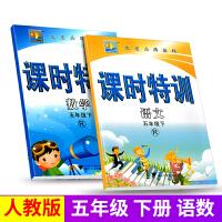 课时特训 五年级/5年级下册 语文+数学 2本 人教版