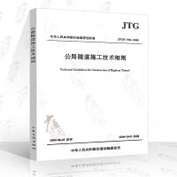 【广通图书】JTG/T F60-2009 公路隧道施工技术细则 交通规范
