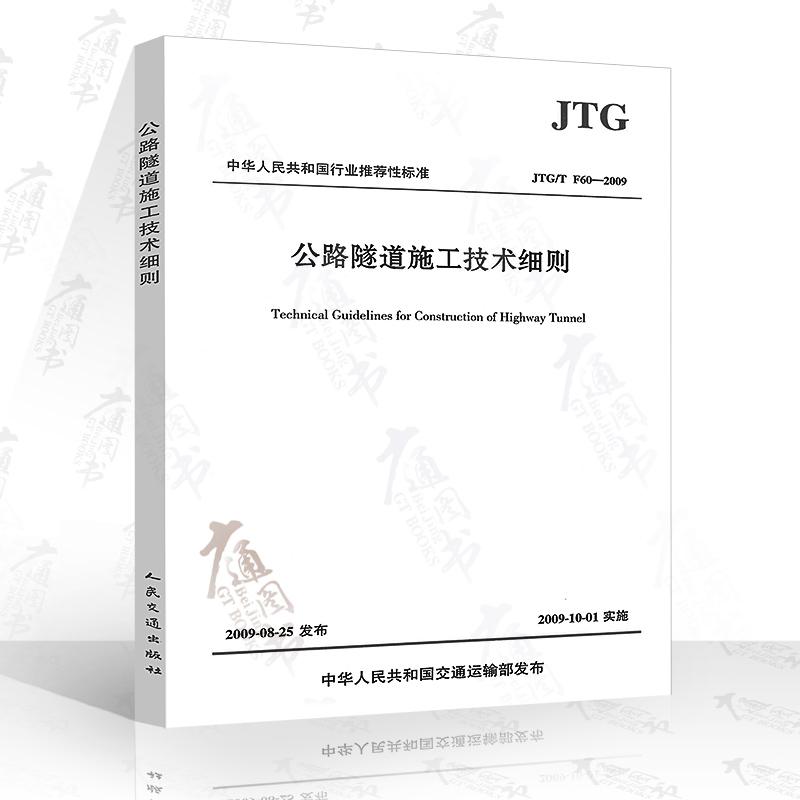 【广通图书】JTG/T F60-2009 公路隧道施工技术细则 交通规范 2017年 印刷新定价 70元 全新现货