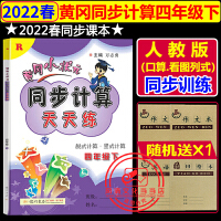 2020春黄冈小状元同步计算天天练四年级下册人教版