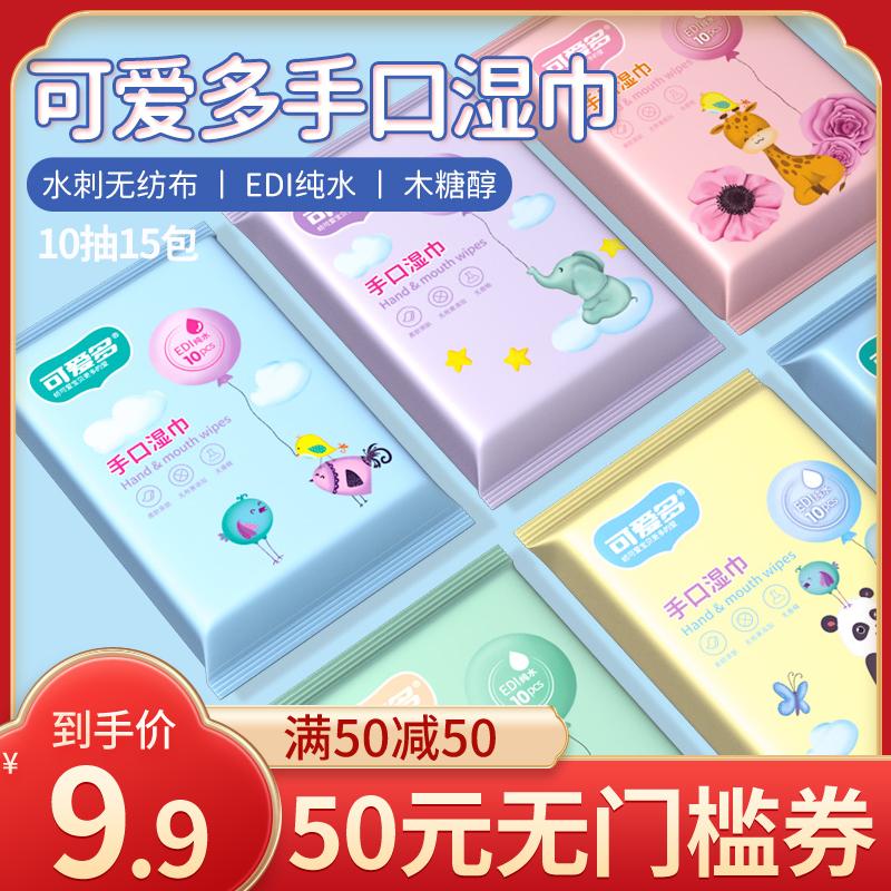 【9.9元限时秒杀】可爱多 婴儿洁肤柔湿巾 15包装 便携装 开学出行必备 手口专用 迷你便携