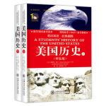 美国历史:英汉双语 经典插图版(上下册)