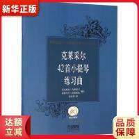 克莱采尔42首小提琴练习曲 附CD二张 尤金妮亚・乌密斯卡,秦德乌什・沃荣斯基,张世祥 上海音乐出版社 9787807