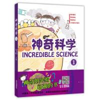 神奇科学(第一辑)