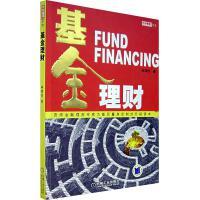 基金理财, 林鸿钧 著, 机械工业出版社