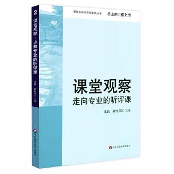课堂观察(走向专业的听评课)/课程实施与学校革新丛书