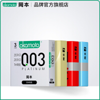 冈本旗舰店透薄0.03避孕套超薄安全套男女用情趣型成人性用品