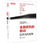 IMF研究系列:金融危机的教训 反思当代政策 奥利维尔・布兰查德(Olivier J Blanchard) 戴维・罗