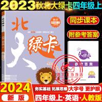 北大绿卡四年级上英语人教pep版小学同步课本讲解练习题单元期末检测2021秋